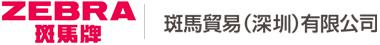 ZEBRA | 斑馬貿易(深圳)有限公司